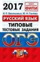 ОГЭ-2017 Русский язык 9 кл. Типовые тестовые задания